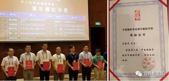 Liaoning Youth Science and Technology Award